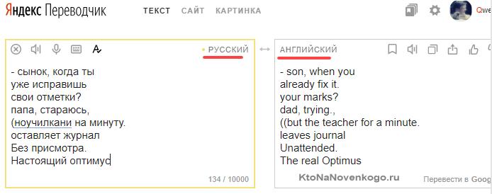 Перевод текст в с картинки с русского на английский