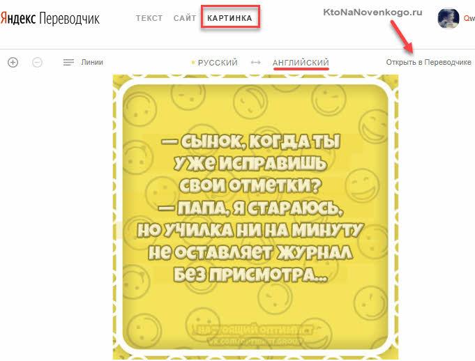 Картинка с текстом в окне Translate