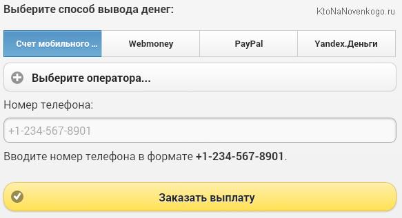 перевод на мобильник заработанных в AppCoins денежек