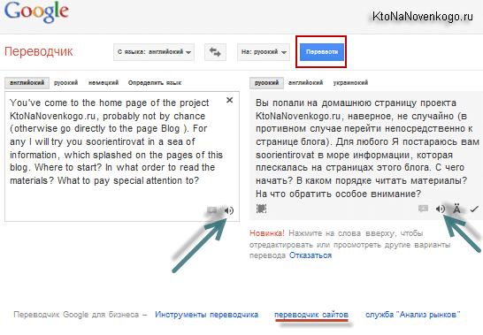 Интерфейс Гугл переводчика