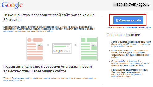Как подключить к своему сайту Гугл переводчик