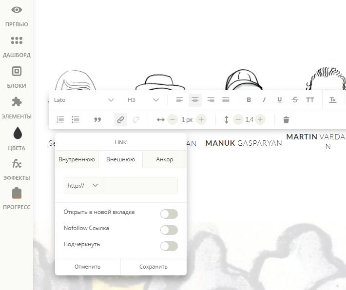 Персонализация сайта в онлайн конструкторе Ucraft