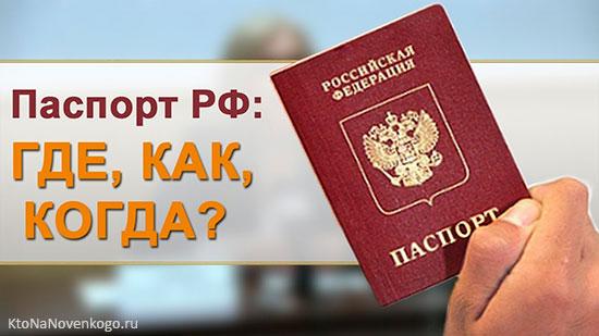 Замена паспорта по возрасту: во сколько лет, документы, пошаговый алгоритм