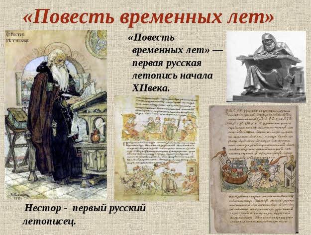 Первая русская летопись