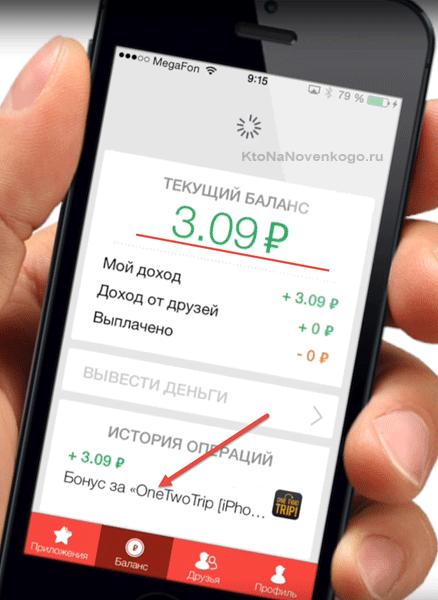 Первые деньги заработанные в мобильном приложении
