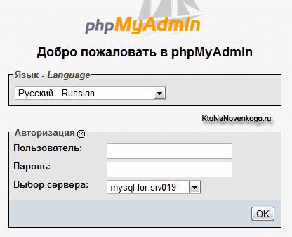 Вход в PhpMyAdmin