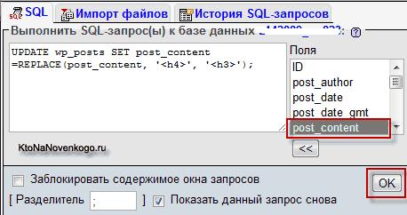 Ввод SQL запроса в PhpMyAdmin