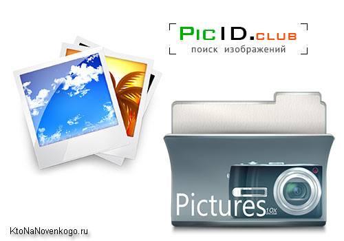 Поиск по картинке, фото или любому загруженному изображению