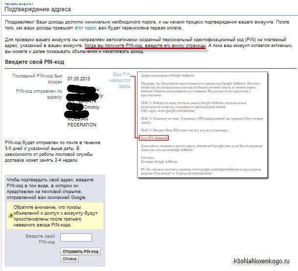 Ввод пин-кода на сайте www.google.com/adsense