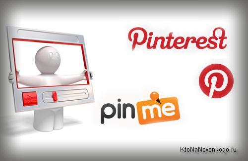 Коллаж из логотипов пинми и пинтерест