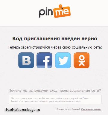 Код приглашения в Пинми