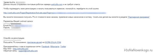 Письмо с официального сайта воркзилы