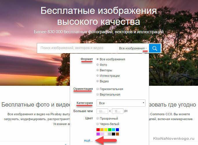 pixabay - самый большой бесплатный фотобанк