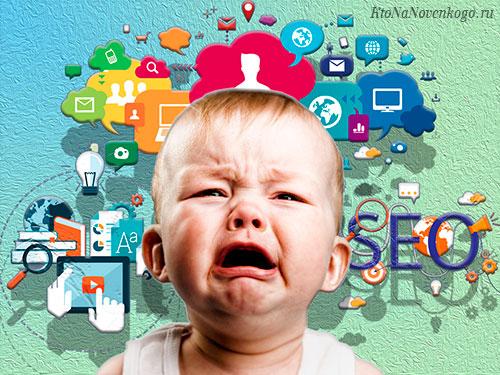 Плач ребенка на фоне seo коллажа