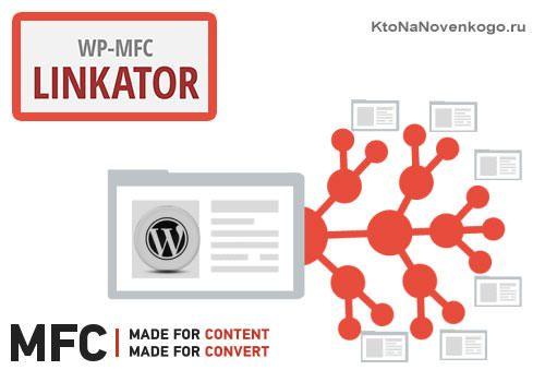 Делаем ручную перелинковку страниц в WordPress более комфортной с помощью плагина WP-MFC Linkator, создание, продвижение и заработок на сайте
