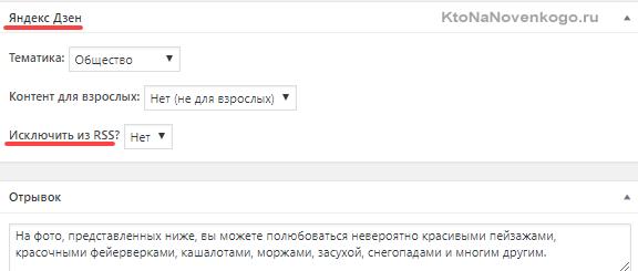 Плагин для Яндекс Зен