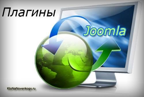 Плагины Joomla