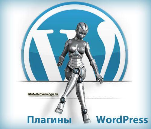 WordPress плагины на KtoNaNovenkogo.ru