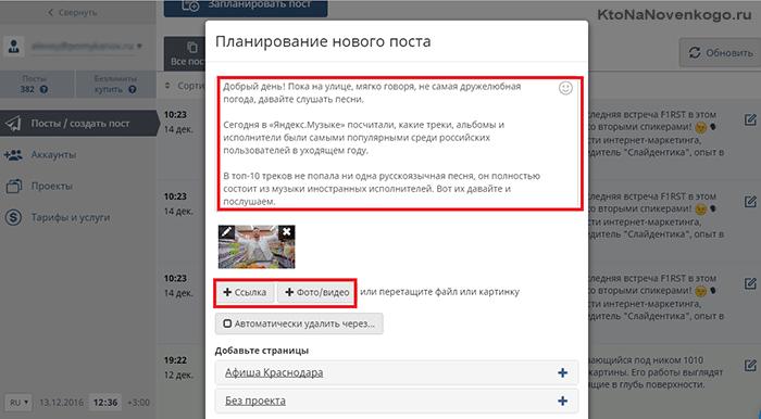 планирование-нового-поста через СММ Планер