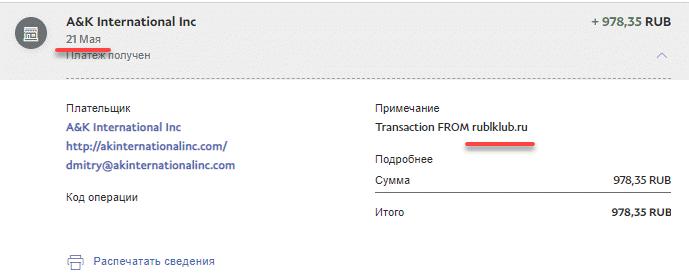 Платеж с сервиса платных опросов