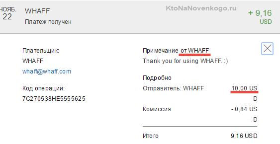 Платеж от whaff на paypal