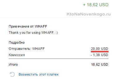 Скрин второй выплаты с Вафф