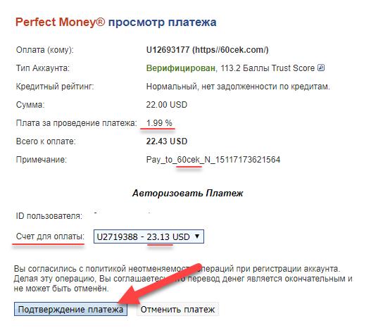 Подтверждение платежа в PerfectMoney