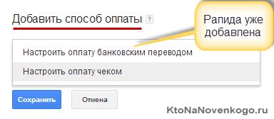 Способы вывода денег с адсенс в России