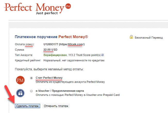 Платежное поручение Perfect Money выставленное обменником