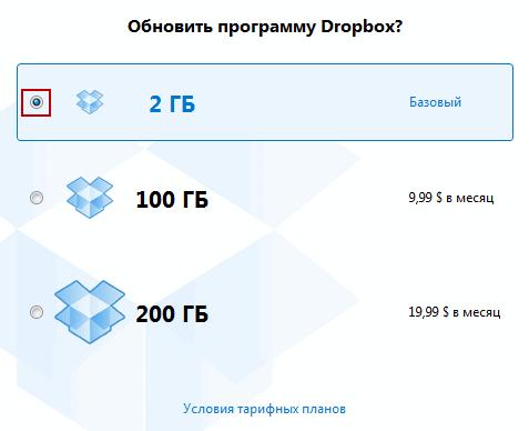 Выбор тарифа в Дропбоксе - платные или бесплатный
