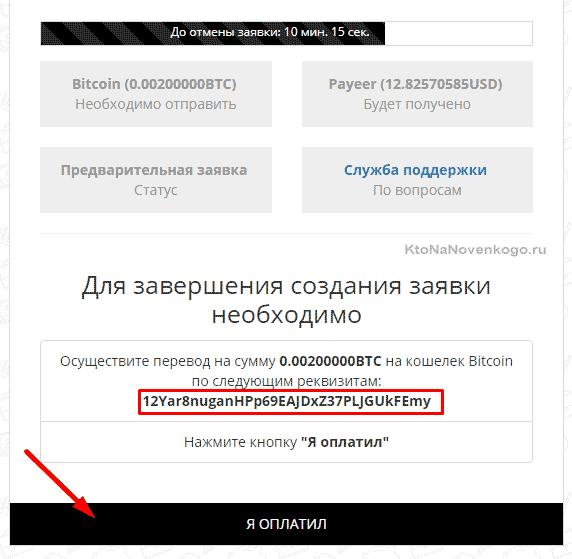 Заявка на обмен