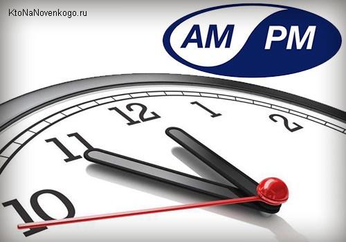 Pm это - утро или вечер