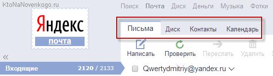 Доступ из почты к Яндекс диску, контактам и календарю