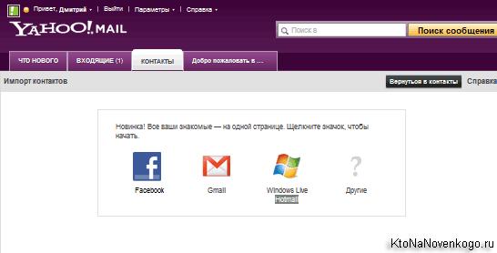 почта яхоо по русски войти моя страница - фото 5