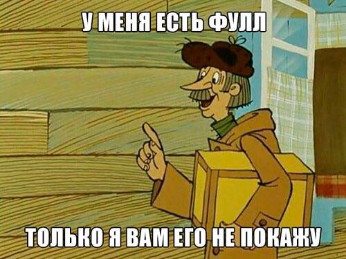 Почтальон Печкин с надписью - Я вам Фулл принес