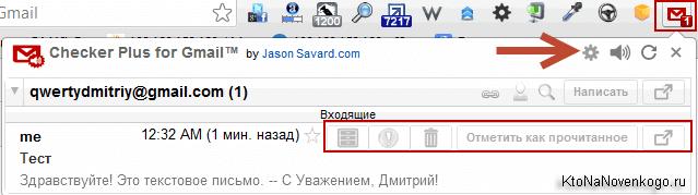 Просмотр почты в Checker Plus для Gmail