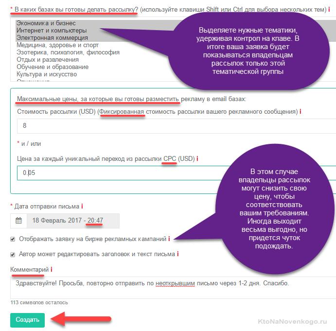 Подача заявки на размещение в рассылке через BazaarEmail