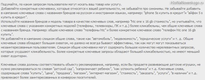 Подбор ключевых слов в SeoPult