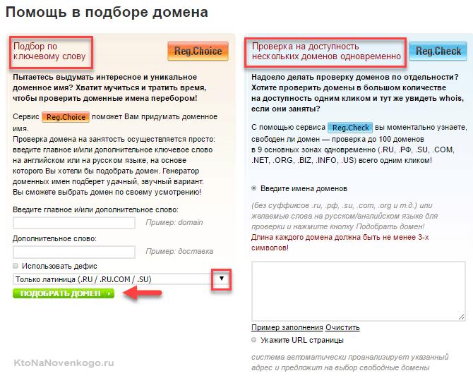 Подбор домена для сайта
