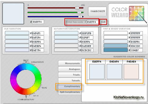 Как подобрать фон и цвета для сайта, как сжать и изменить размер фото онлайн, а так же скруглить у него края