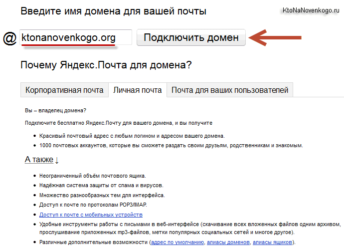 Подключение домена к эл.почте Яндекса