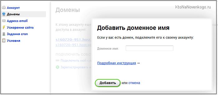 Подключение домена к интернет-магазину