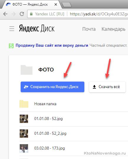 Как поделиться фото через Яндекс Диск