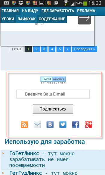 адаптированная под мобильные устройства подписка на KtoNaNovenkogo.ru