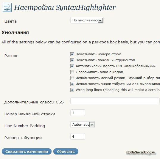 Настройки SyntaxHighlighter