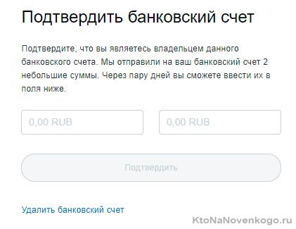 подтвердить банковский счет на официальном сайте