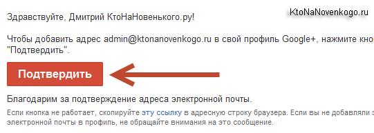 Подтверждение почты домена