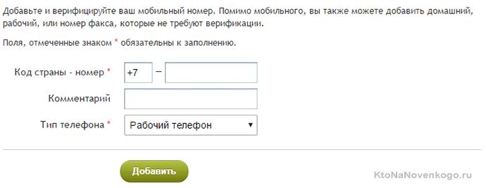 подтверждение номера мобильного телефона в OkPay