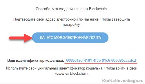 Подтверждение регистрации на сайте блокчейна