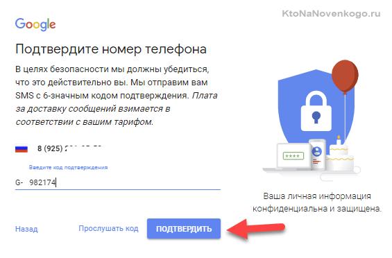 Подтверждение регистрации в Гугл Мейл
